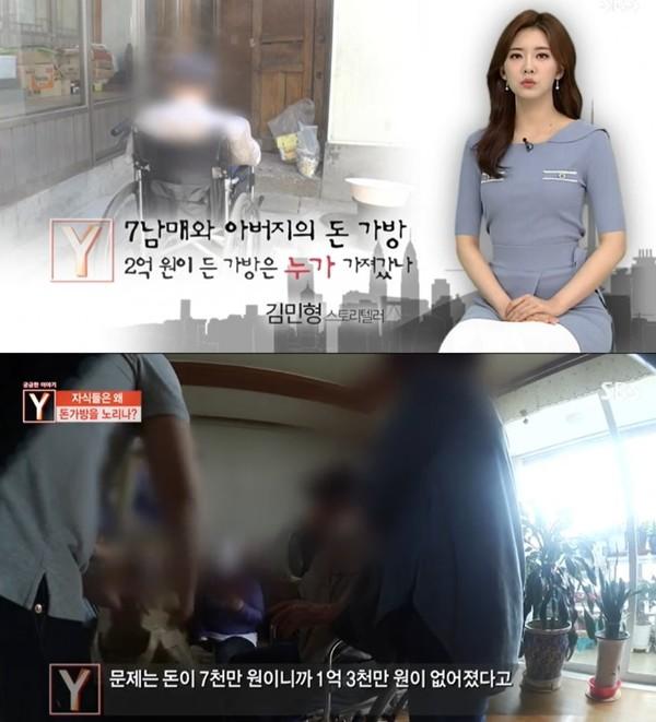 사진=SBS '궁금한 이야기Y' 방송 캡처