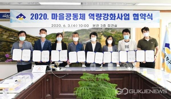 '2020년 마을공동체 역량강화사업' 협약 체결 모습/제공=금정구청