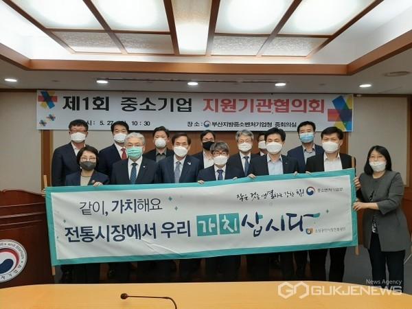 '제1회 중소기업 지원기관협의회' 모습/제공=부산중기청