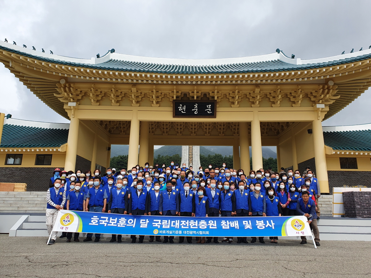 3일 바르게살기운동대전협의회 회원 120여 명은 국립대전현충원에서 국군장병묘역정리 봉사활동을 전개하고 현충문 앞에서 기념촬영을 하고 있다.