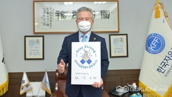 박항서 감독 지명으로 스테이 스트롱 캠페인에 참여한 박종환 총재 모습/제공=자유총연맹