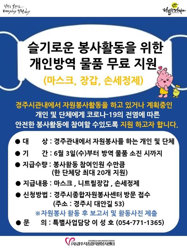 (제공=경주시) 봉사활동위한 마스크 등 개인방역물품 지원