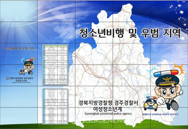 (제공=경주경찰서) 청소년 비행·우범지역 지도 표지