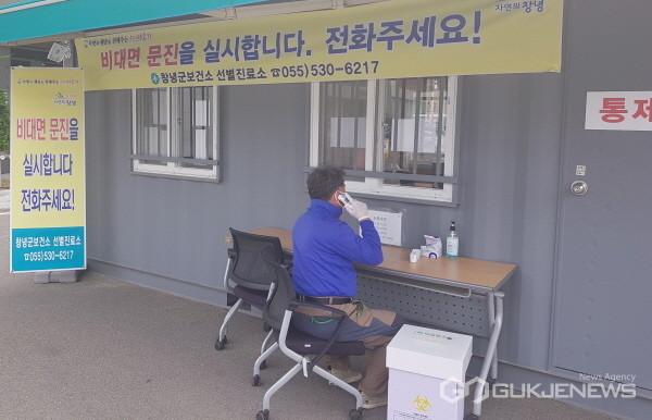 (사진제공=창녕군) 2일 창녕군보건소 앞에 설치한 선별진료소에서 검사자가 체온을 측정하고 있는 모습이다.