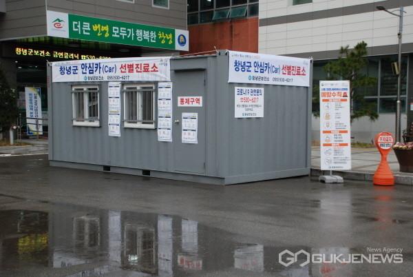 (사진제공=창녕군) 창녕군보건소 앞에 설치한 드라이브 스루 선별진료소 모습이다.