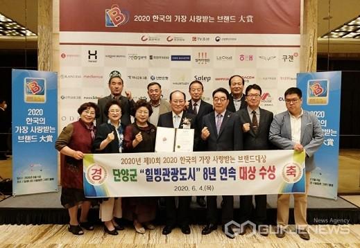 2020년 한국의 가장 사랑받는 브랜드 대상에 관광1번지 충북 단양군이 선정됐다.(사진=단양군)
