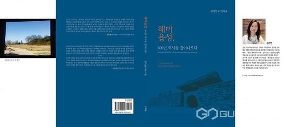 충남 서산 출신의 김가연 시인이 디카시집 『해미읍성, 600년 역사를 걸어나오다』를 펴냈다. 사진은 디카시집 표지 (사진 = 서산시인회 제공).