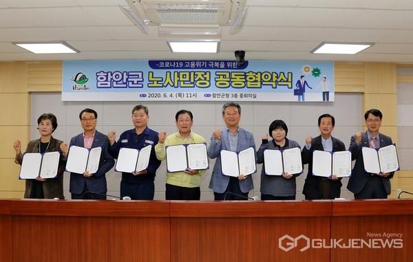 함안군은 4일 별관 3층 중회의실에서 코로나19로 인한 고용위기 극복과 지역경제 활성화를 위한 '노·사·민·정 공동협약식'을 개최했다.