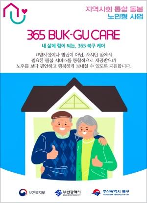 북구형 지역사회 통합돌봄 사업 '365북구CARE'
