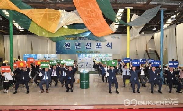 '친환경에너지 선도도시 영도' 원년선포식 모습/제공=영도구청