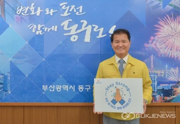 코로나19 극복 '스테이 스트롱' 캠페인 동참 모습/제공=동구청