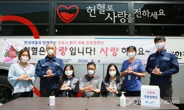 현대제철 당진제철소가 4일 헌혈을 통한 코로나19 위기극복을 위해 또 한 번 팔을 걷고 나섰다. 사진은 헌혈에 참가한 현대제철 임직원들의 기념촬영 모습.