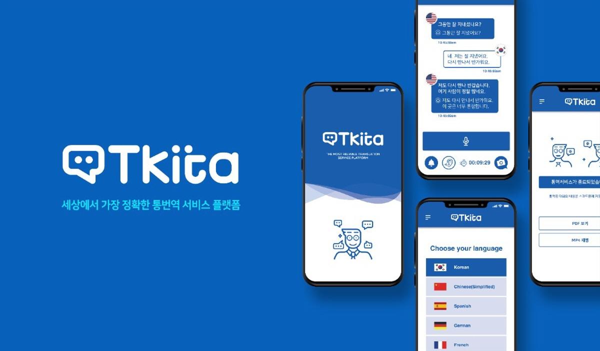 하이브리드형 온라인 통번역 서비스 플랫폼 '티키타(Tkita)'