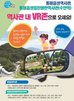 동래읍성(임진왜란)역사관 VR 체험존 포스터