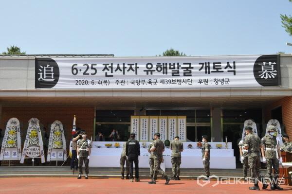 (창녕=국제뉴스) 4일 창녕군 창녕.박진 전쟁기념관에서 2020년 6.25 전사자 유해발굴 개토식을 진행하고있다.(사진=홍성만 기자)