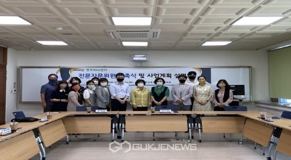 영주교육청Wee센터, 전문자문위원 위촉식 및 사업계획 설명회 개최