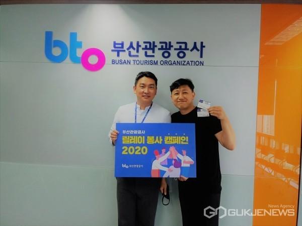 '릴레이 봉사 캠페인 2020' 모습/제공=부산관광공사