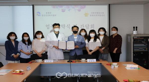 봉화군정신건강복지센터와 사회적협동조합봉화지역자활센터 업무협약식 개최