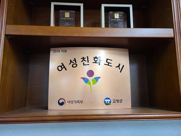 전북고창군은지난2019년여성가족부로부터여성친화도시로선정되었다.하지만최근불거진고창군장애인체육회사무국장의인권유린에가까운폭언에여성친화도시가무색하게되었다.