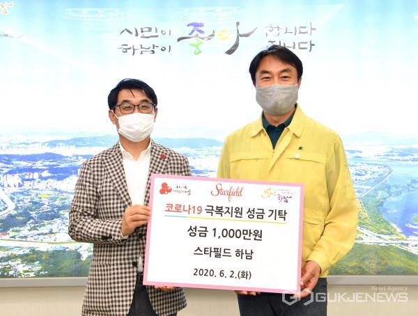 (사진제공=하남시) 스타필드 하남, 코로나19 극복지원 성금 1,000만원 기탁