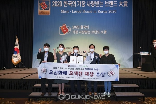 ▲ 2020 한국의 가장 사랑받는 브랜드대상 수상 모습.(사진=오산시 제공)