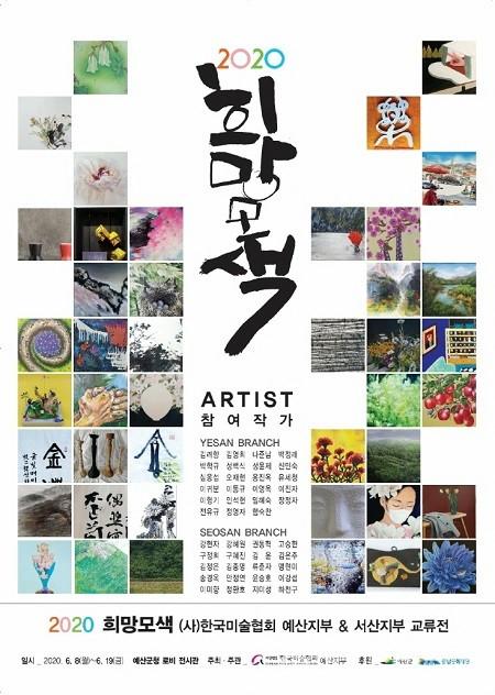 (사)한국미술협회 예산지부-서산지부 '희망모색'교류전 포스터