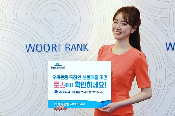 (사진제공=우리은행) 우리은행 직장인 신용대출 조건 토스에서 확인하세요.