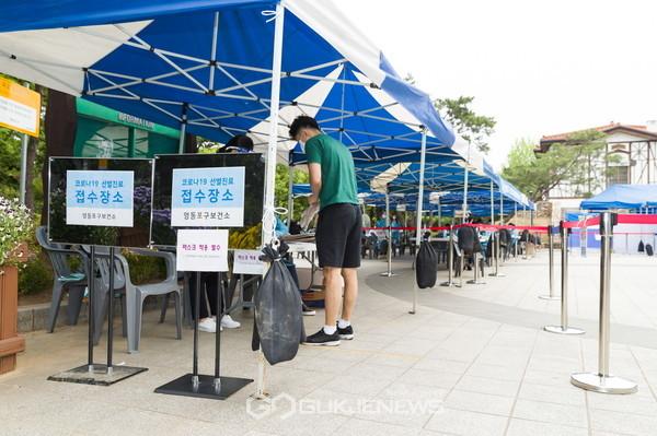 여의도 홍우빌딩 방문자 검사를 위해 앙카라공원 앞에 설치된 워킹스루 선별진료소