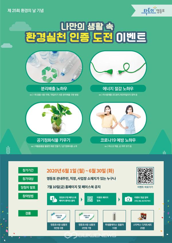 '나만의 생활 속 환경실천 인증 이벤트' 포스터