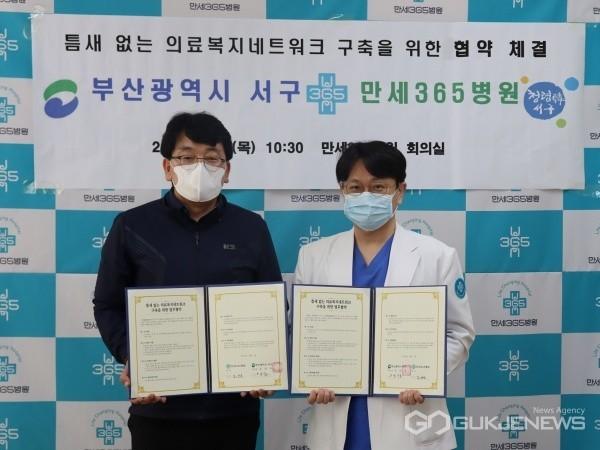 부산 서구-만세365병원 MOU 체결 모습/제공=서구청