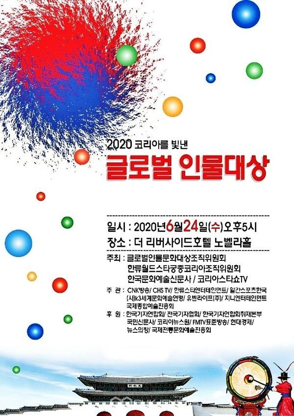 '글로벌인물대상' 포스터