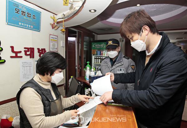 구 관계자가 지역 내 노래방 방역지침 준수여부를 점검하고 있다