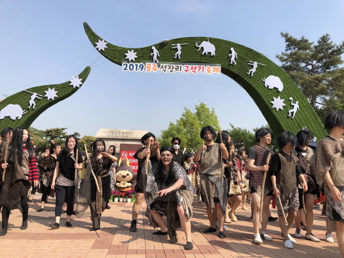 공주시가 코로나19 여파로 두 차례 연기해 오는 7월 개최하려던 석장리구석기축제를 다시 잠정 연기하기로 결정했다고 밝혔다.