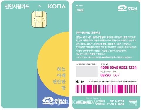 천안사랑카드
