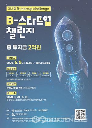 'B-스타트업 챌린지' 최종결승전 홍보포스터.(사진=부산시 제공)
