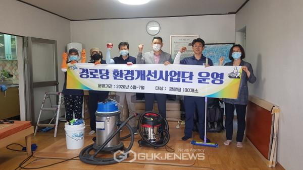 청도군은 내달 말까지 경로당 환경개선사업단을 운영해 어르신들에게 쾌적하고 깨끗한 경로당 환경을 제공할 예정이다(사진=청도군)