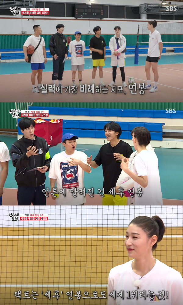사진=SBS '집사부일체' 방송 캡처
