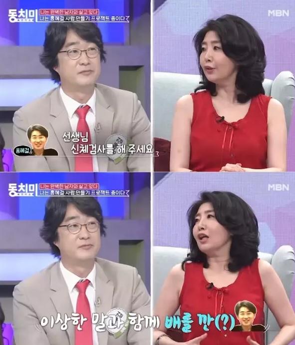 사진=MBN '속풀이쇼 동치미' 방송 캡처