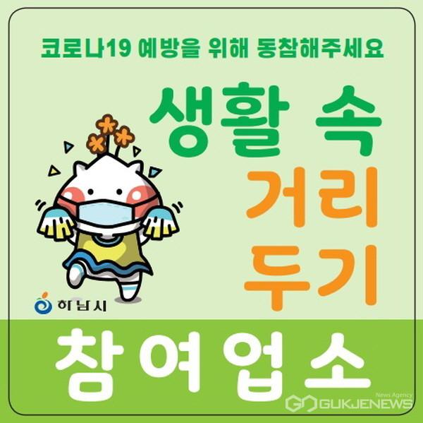 (사진제공=하남시) 생활 속 거리두기 실천을 위한 '참여업소 인증 스티커 및 홍보' 포스터