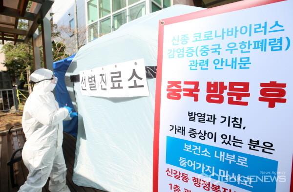 (사진제공=용인시) 기흥구보건소 선별진료소