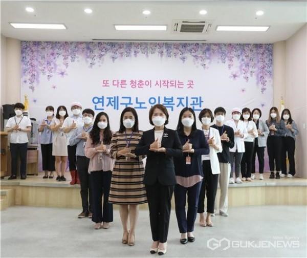 윤미영 연제구노인복지관장이 5일 직원들과 함께 '덕분에 챌린지'에 동참했다/제공=연제구노인복지관