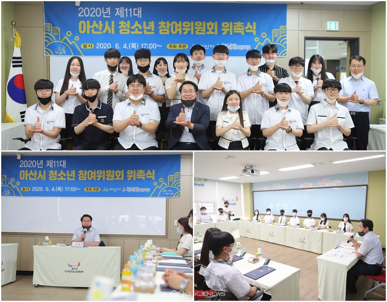 아산시 청소년참여위원회 위촉식