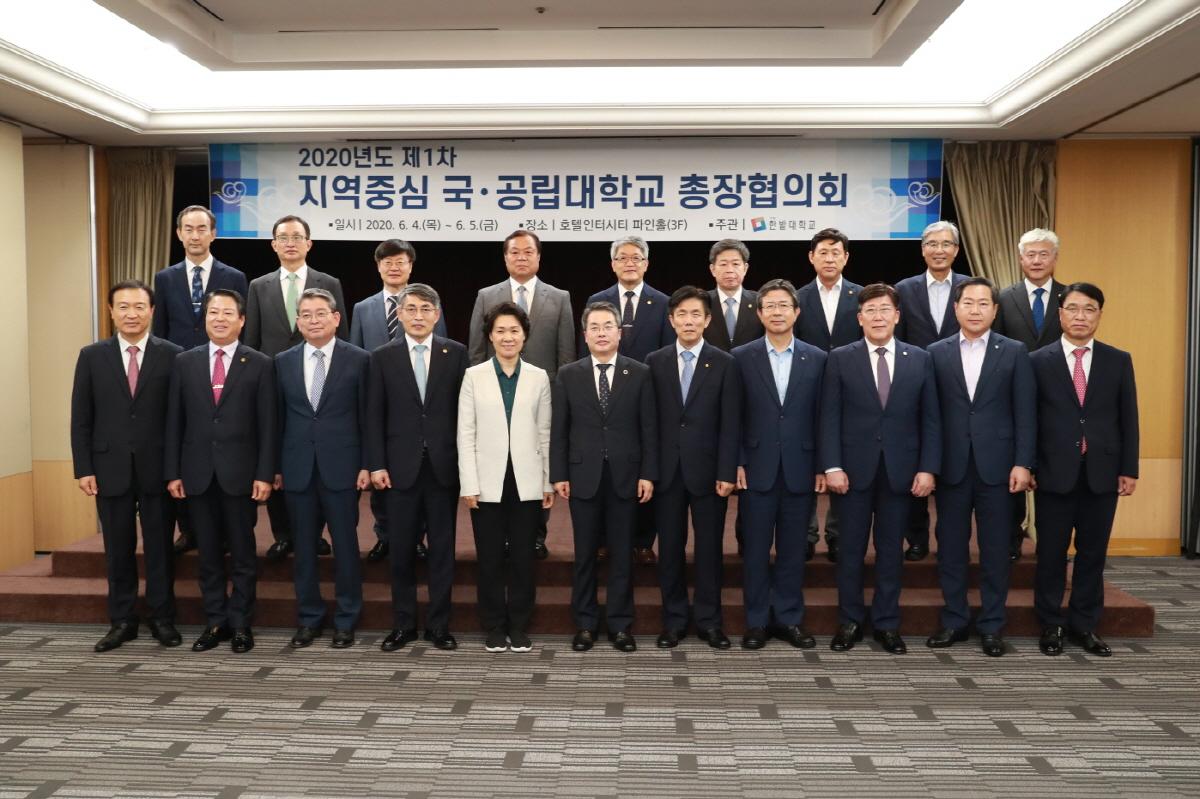 지역중심 국공립대학교 총장협의회는 4일 한밭대학교 주관으로 대전 호텔인터시티에서 개최하고 기념촬영을 하고 있다.
