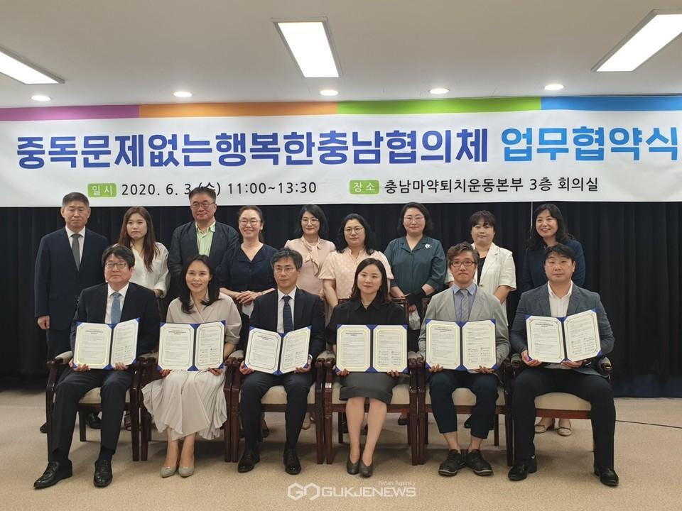 천안시중독관리통합지원센터가 지난 3일 '문제 없는 행복한 충남 협의체 협약식'을 열고 5개 기관과 업무 협약을 체결했다.