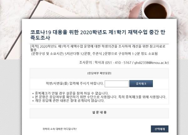 한국해양대학교 교육성과관리센터가 실시한 '2020학년도 제1학기 재택수업 중간 만족도 조사' 화면 캡처