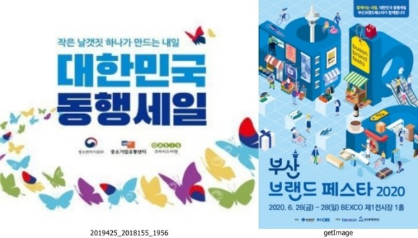 '대한민국 동행세일&부산 브랜드 페스타' 홍보 포스터