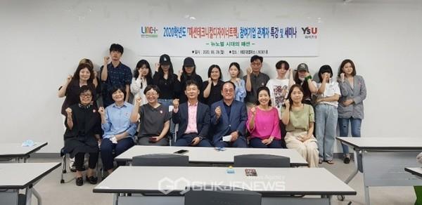 와이즈유, 뉴노멀시대의 패션 세미나 개최