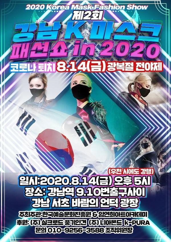 제2회 강남K마스크패션쇼 in 2020 열린다.