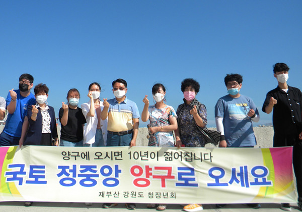 재부산강원도청장년회, 국토정중앙 양구 홍보 캠페인
