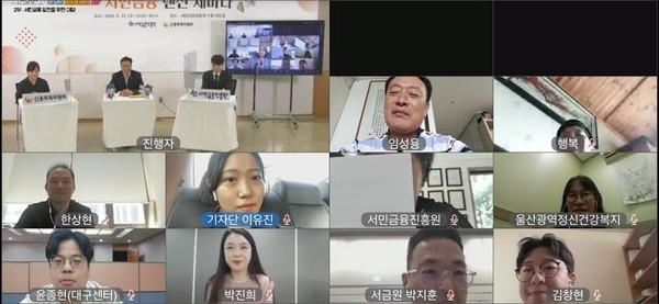 이계문 신복위원장, 취임 2주년 온라인 서민금융 랜선 세미나